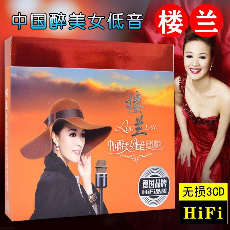 樓蘭cd光盤 車載民歌音樂cd專輯 磁性女低音草原歌曲汽車cd碟片