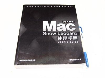 【考試院二手書】《Mac Snow Leopard使用手册》│旗標│施威銘研究室│八成新(B11A35)