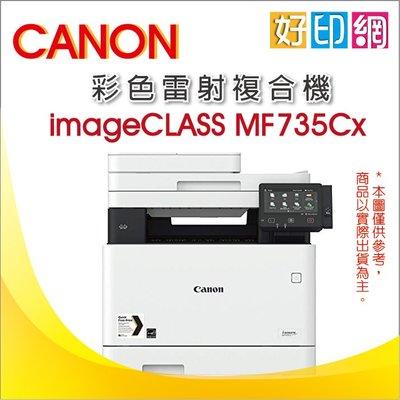 【好印網+高容環保碳粉】Canon imageCLASS MF735Cx/735cx 彩色雷射多功能印表機 含稅