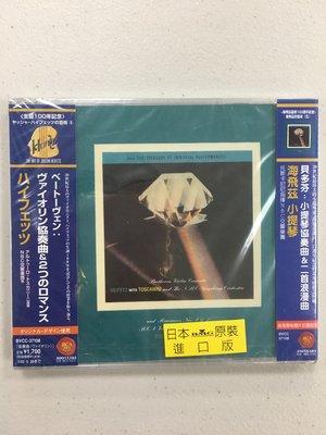 貝多芬:小提琴協奏曲&二首浪漫曲 / 海飛茲 CD 日本原裝進口 全新未拆