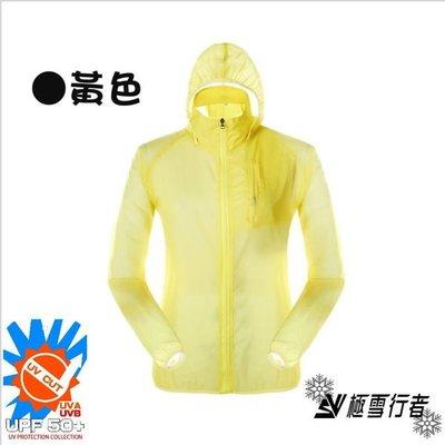 【極雪行者】SW-P102 黃色 抗UV防曬防水抗撕裂超輕運動風衣外套