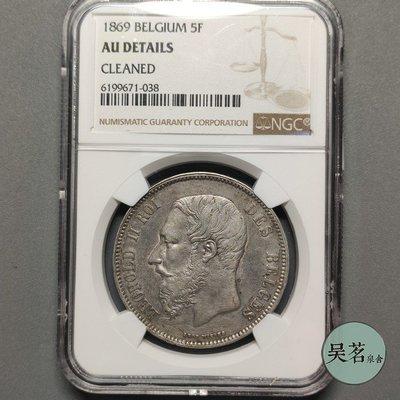 墨染古玩·NGC AU 比利時1869年利奧波德二世5法郎大銀幣帶光保真免運