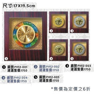 櫥窗式藝品 獎狀框 PH12001-PH12005
