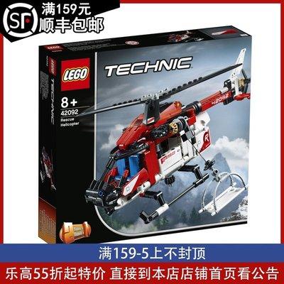 2019樂高LEGO機械組男孩積木玩具42092救援直升機