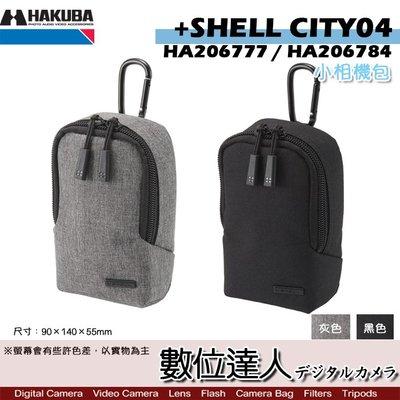 【數位達人】HAKUBA PLUSSHELL CITY04 隨身相機包 配件包 攝影腰包.HA206784 SX740