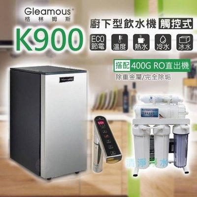 刷卡價【清淨淨水店】Gleamous K900廚下三溫冰/冷/熱/觸控式龍頭飲水機+直接輸出RO機超值價28800元。