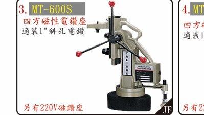 來電9999全台最低價~含稅正台灣製 YL 方型磁性鑽孔機 磁性穴鑽 圓穴鋸 鑽台 電鑽座 MT-600S (220V)