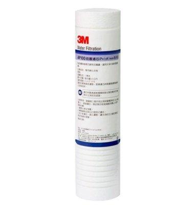 3M AP100 前置PP纖維濾心