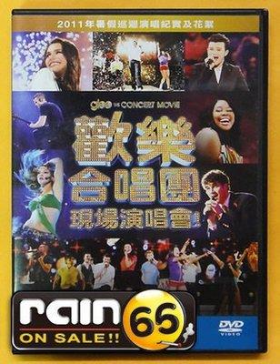 ⊕Rain65⊕正版DVD【歡樂合唱團2011現場演唱會/Glee:The Concert Movie】-(直購價)