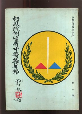 【老來俏中古書】《行政院衛生署中醫藥年報(第一期)》70年││762