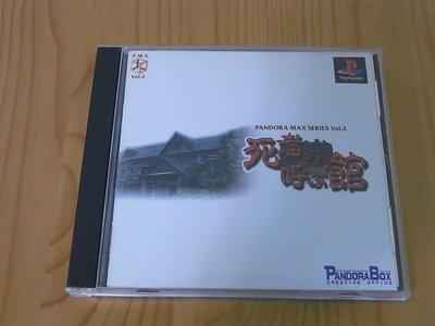 【小蕙館】PS~ 潘朵拉之盒系列vol.2 呼喚死者之館 (純日版) 有側標