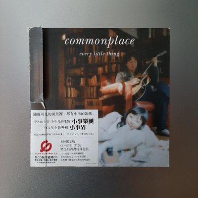 【裊裊影音】Every little thing小事樂團-commonplace小事界DVD-艾廻2004年發行