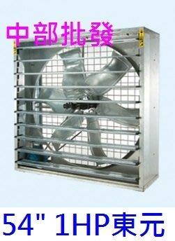 『中部批發』附百葉窗 54吋 1HP 三相 通風機 箱型抽風機 排風機 廠房散熱風扇 工廠通風 畜牧風扇 抽送通風機