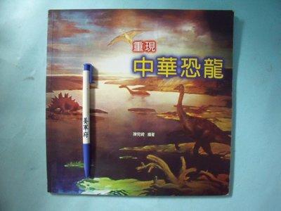 【姜軍府】《重現中華恐龍》2002年 陳宛綺編著 工商時報工商大學發行 恐龍化石 R