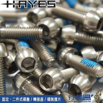 【行輪】Hayes錐頭內六角螺絲(單顆) 18mm 鈦合金螺絲 (非Shimano、Avid 前叉 轉接頭 碟煞片 Ti