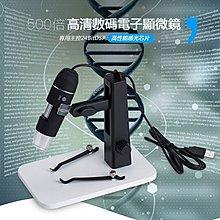 全新500倍 高清usb電子顯微鏡可擕式數碼顯微鏡手機工業維修電子放大鏡帶升降支架