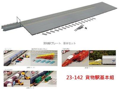 佳鈺精品 KATO-23-142-貨運貨櫃場站基本組