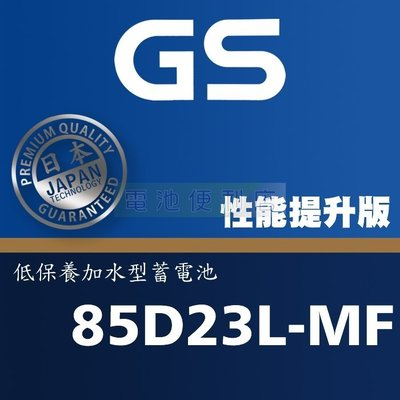 [電池便利店]GS 統力 85D23L-MF 85D23R-MF 低保養加水式電池 75D23L 75D23R