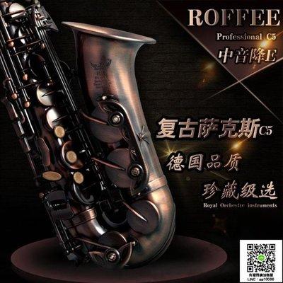 薩克斯 德國ROFFEE中音薩克斯管樂器中音降E調初學入門薩克斯專業演奏級