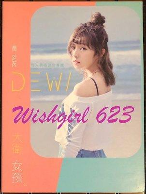 Dewi Chien 簡廷芮 -『大衛女孩』首張迷你宣傳專輯CD~ Dears、我的少女時代、陶敏敏、惡作劇之吻、普普
