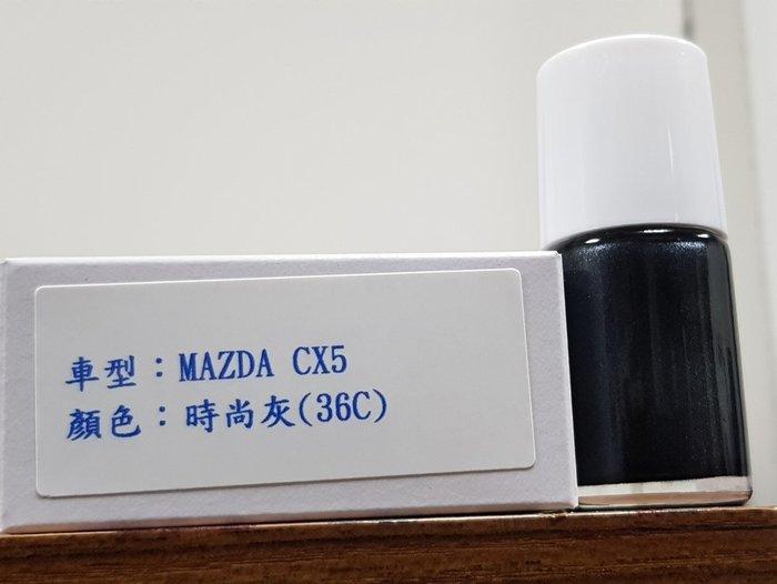 <名晟鈑烤>艾仕得(杜邦)Cromax 原廠配方點漆筆.補漆筆 MAZDA CX5 顏色:時尚灰(36C)