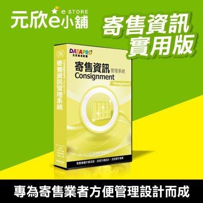 【e小舖-18號】元欣寄售資訊管理系統-實用單機版-寄售出退銷貨.帳款連結 只要6290元(含稅)