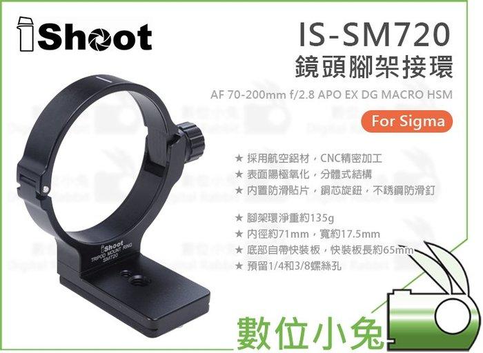 數位小兔【IShoot IS-SM720 鏡頭腳架環】Sigma 70-200mm f/2.8 APO EX DG 適馬