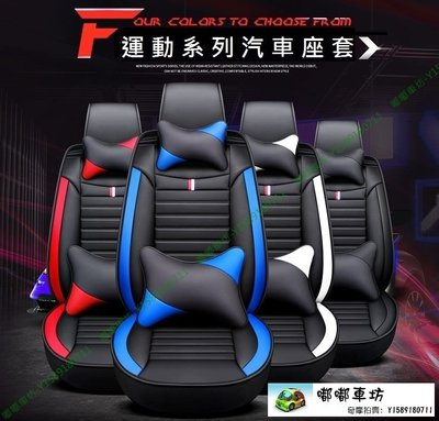免運 福特 運動系列汽車椅套 Focus 4D 5D / Mondeo 皮革款座套