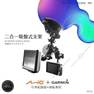 BuBu車用品【MIO行車+Garmin導航吸盤架 二合一 7G12】698D 688Ds c330 c340 c350