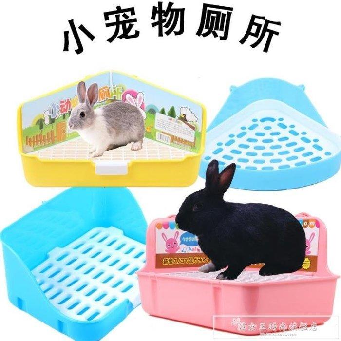 兔子廁所大號荷蘭豬龍貓豚鼠寵物用品便盆免運費兔兔衛生間igo