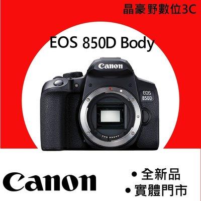 Canon EOS 850D 單機身 BODY 2020新機 入門單眼 晶豪野 台南 實體店面 國旅卡 振興 券 公司