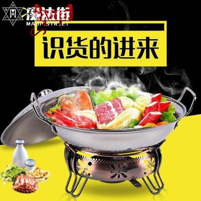 加厚不銹鋼小火鍋干鍋家用固體液體酒精爐便攜干鍋爐