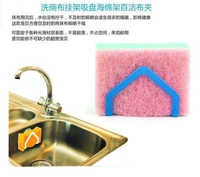 簡易 吸盤 抹布架 洗碗巾架 百潔布架 刷碗海綿夾 廚房瀝水架