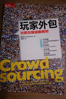 玩家外包 crowd sourcing 天下雜誌 郝傑夫著  羅曜宗澤