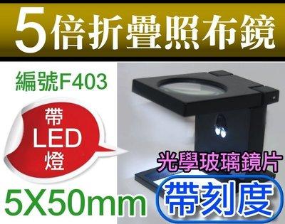 【傻瓜批發】(編號F403)5倍折疊照布鏡5X50mmLED燈 光學玻璃鏡片 顯微鏡實驗毛髮頭皮 手機拍照放大 板橋自取