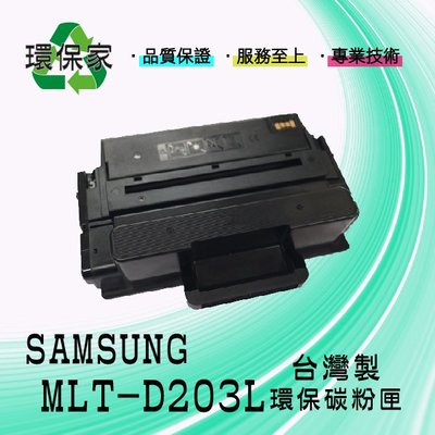 【含稅免運】SAMSUNG MLT-D203L 適用 SL-M3320ND/M3370FD/M4070FR