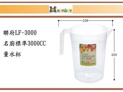 (即急集) 買12個免運不含偏遠 聯府 名廚標準 LF-3000 量水杯 3000CC 水壺 茶壺 台灣製造 新北市