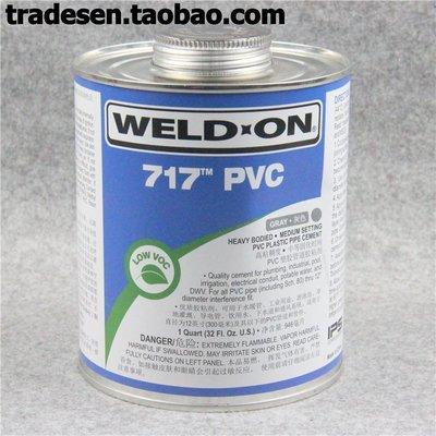 排水管 美國IPS WELD-ON PVC 717膠水 塑膠管道膠粘劑 高等粘度 卓越填充#有折扣