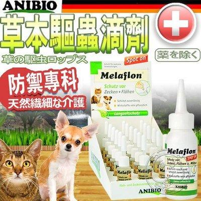 【🐱🐶培菓寵物48H出貨🐰🐹】ANIBIO》德國家醫寵物保健系統(防禦專科)草本驅蟲滴劑50ml 特價599元