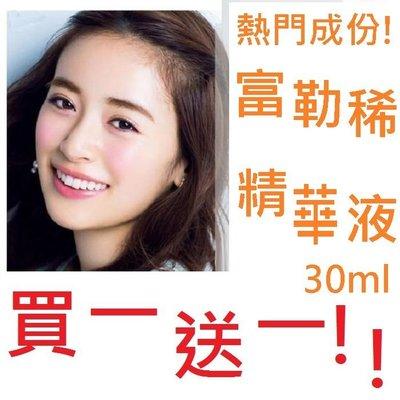 NEO皮膚專科品牌「富勒烯精華液30ml」醫院價格打4折,果酸杏仁酸,亮白肌膚,搭配EGF原液,改善肌膚問題,買一送一