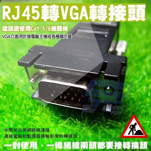 ►高雄/台南/屏東監視器◄監控螢幕延長器 VGA TO RJ45轉換器