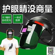 電焊面罩焊工自動變光電焊面罩焊帽焊接氬弧焊眼鏡太陽能防護頭戴 99一件免運