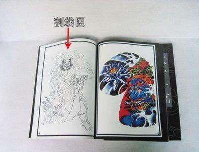 紋身手稿(5本) 刺青割線圖+刺青打霧圖 原稿圖 藝術傳統全背 半胛圖TATTOO刺繡 紋繡 刺身