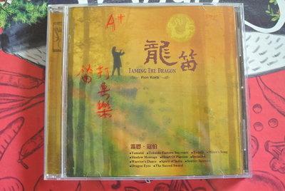 CD ~ Taming The Dragon / Ron Korb ~ JINGO JCD030017
