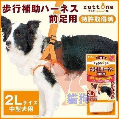 **貓狗大王**日本PETIO老犬/高齡介護步行補助帶【前足-2L號】輔助帶