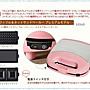 日本代購Vitantonio ❤️❤️❤️VWH-31-P 粉 鬆餅機 烤三明治 帕尼尼 有開關