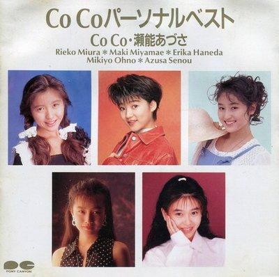 《絕版專賣》CoCo / Personal Best 精選輯 (無IFPI)