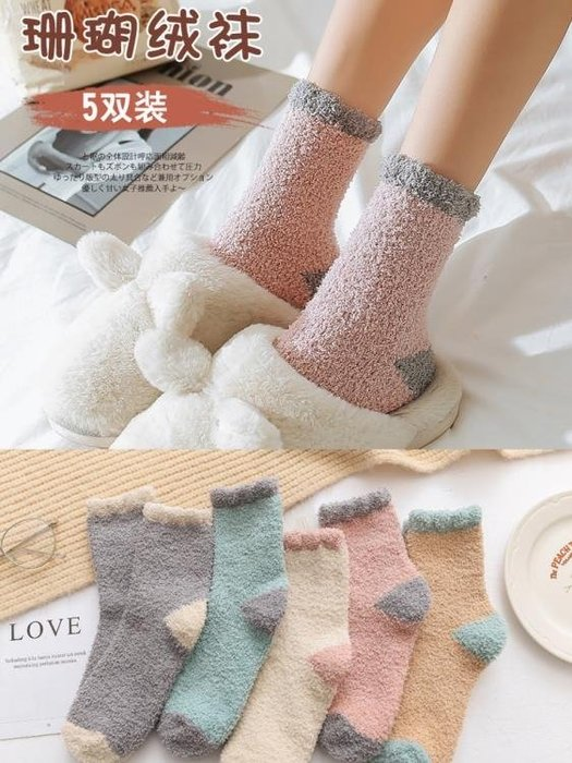 珊瑚絨襪子女秋冬季加厚加絨中筒襪