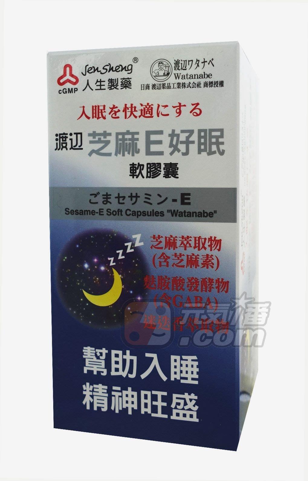 【元氣一番.com】人生製藥 渡邊芝麻E好眠軟膠囊90入◎含芝麻素 GABA ◎
