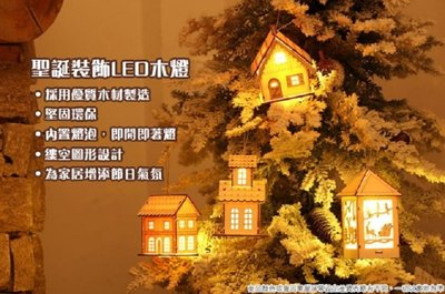 【NF294】聖誕小木屋燈 聖誕裝飾LED木燈 歐美新款創意發光屋 掛件發光小木屋 雙層小別墅 可上色